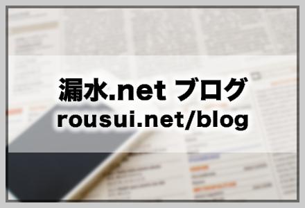 漏水.net ブログ | 東京・神奈川・千葉・埼玉の漏水(水漏れ)調査とその工事を行っています(漏水ドットネット)